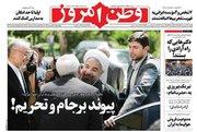 صفحه نخست روزنامه های شنبه ۲۵ شهریور