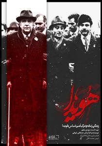 اقدام جالب تلویزیون در پخش ماجرای اعدام «هویدا» + عکس