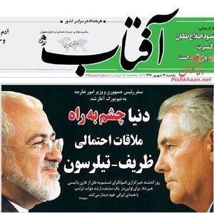 عکس/ اصفهان نصف جهان ولی اصلاح طلبان کل جهان