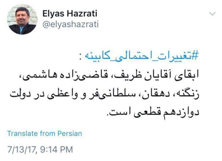 2053216 - واکنش نمایندگان تهران به باخت تیم پرطرفدار