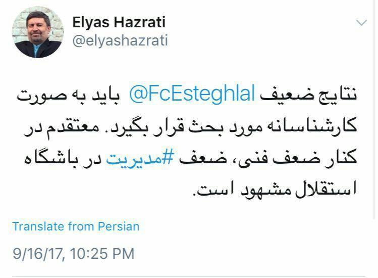 2053231 - واکنش نمایندگان تهران به باخت تیم پرطرفدار
