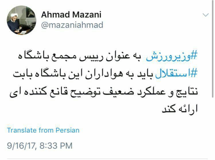 2053234 - واکنش نمایندگان تهران به باخت تیم پرطرفدار
