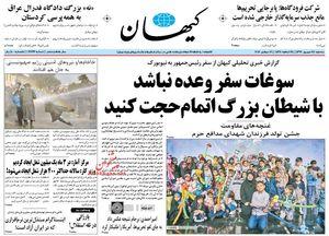 عکس/صفحه نخست روزنامههای سه شنبه ۲۸ شهریور