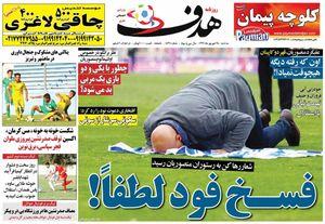 عکس/ روزنامه های ورزشی سه شنبه ۲۸ شهریور