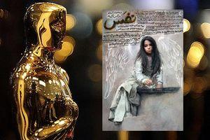 سینمای ایران و مراسم اسکار