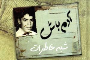کتاب آدم باش - مسعود ده نمکی - کراپشده