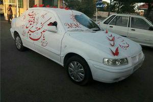 طرح جالب یک ماشین عروس در فردوس