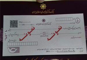 چکهای جدید متحدالشکل رونمایی شد +عکس