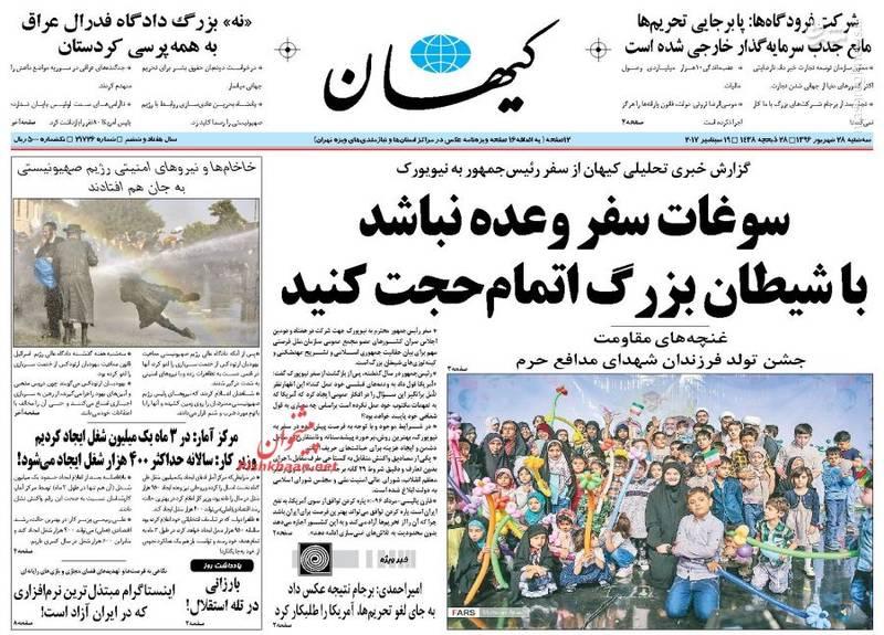 صفحه نخست روزنامه های سه شنبه ۲۸ شهریور