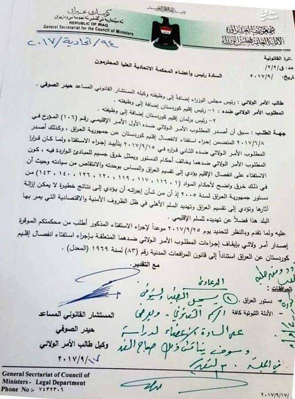 سند ممنوعیت برگزاری همه پرسی اقلیم کردستان