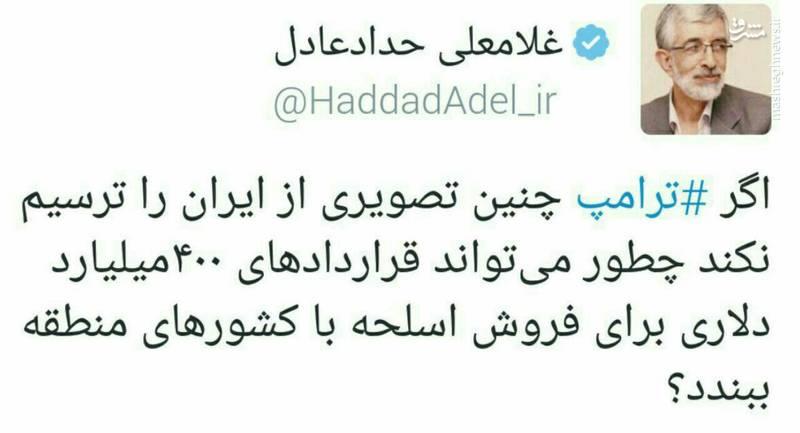 توییت حداد عادل در پاسخ به سخنان ترامپ علیه ایران