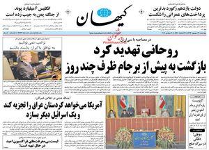 عکس/صفحه نخست روزنامه های چهارشنبه ۲۹ شهریور