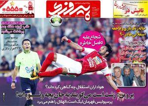 عکس/ روزنامه های ورزشی چهارشنبه 29 شهریور