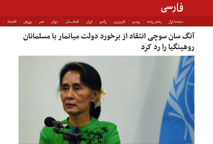 میانمار بی بی سی فارسی