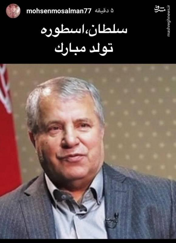 پیام تبریک محسن مسلمان به علی پروین