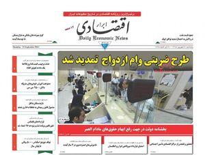 عکس/ صفحه نخست روزنامه های پنجشنبه 30 شهریور