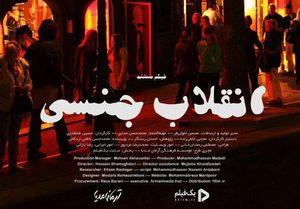 مستند «انقلاب جنسی» رفع توقیف شد