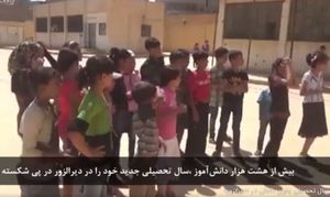 آغاز سال تحصیلی بدون داعش در «دیرالزور»