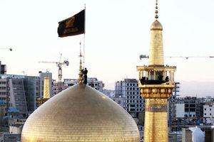 پرچم عزای حسینی بر فراز گنبد حرم امام رضا(ع)