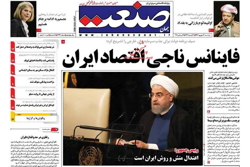 صفحه نخست روزنامه های پنجشنبه 30 شهریور