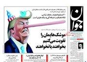 صفحه نخست روزنامه های شنبه یک مهر
