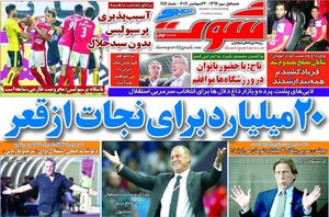 عکس/ روزنامه های ورزشی شنبه اول مهر