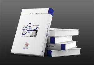 کتاب شهید حسن باقری