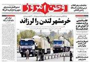 صفحه نخست روزنامه های یکشنبه ۲ مهر