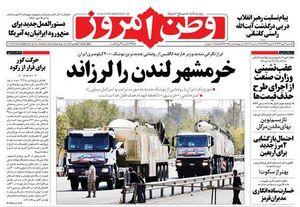 عکس/صفحه نخست روزنامه های یکشنبه ۲ مهر