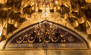 سرودههایی در مدح حضرت اباعبدالله (ع)