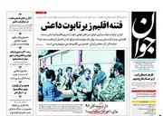 صفحه نخست روزنامه های دوشنبه 3 مهر