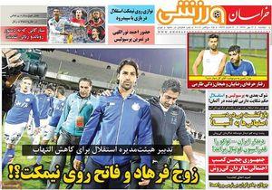 عکس/ روزنامه های ورزشی دوشنبه 3 مهر