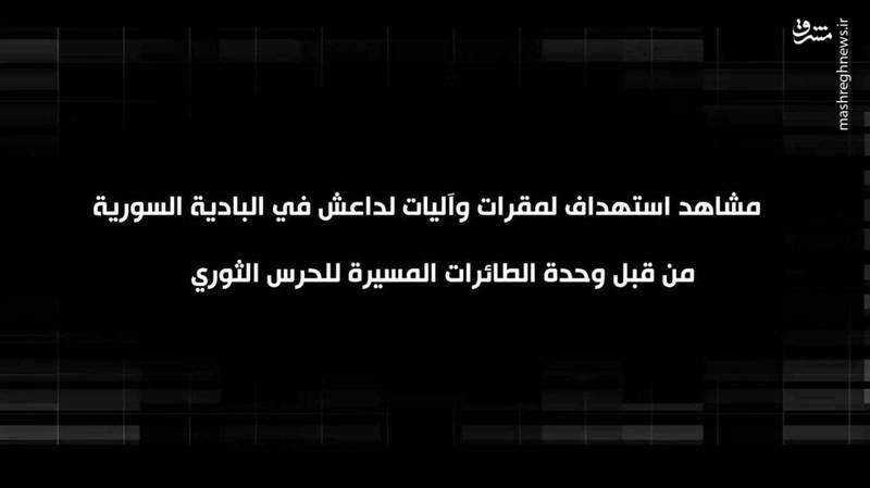 عملیات پهپادهای سپاه در بالای سر داعشی ها +عکس و فیلم