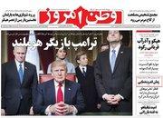 صفحه نخست روزنامه های سه شنبه ۴ مهر