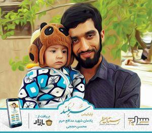 رونمایی از اپلیکیشنهای موبایلی «شهید حججی» +لینک دانلود
