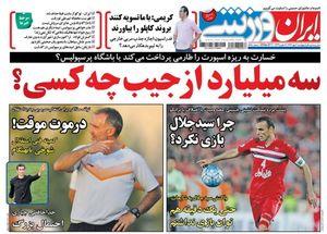 عکس/ روزنامه های ورزشی پنجشنبه ۶ مهر