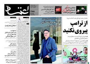 تجلیل اصلاحطلبان از منتظری به بهانه تشییع محسن حججی/ تاجیک:جریان اصلاحات با جریان برانداز مرزبندی نکرده است