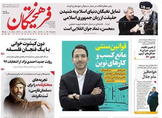صفحه نخست روزنامه های چهارشنبه ۱۲ مهر