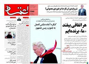 روزنامه دولت: باید درمورد روح برجام مجدد مذاکره کنیم/ اصلاحطلبان نباید پاسخگوی عملکرد دولت باشند