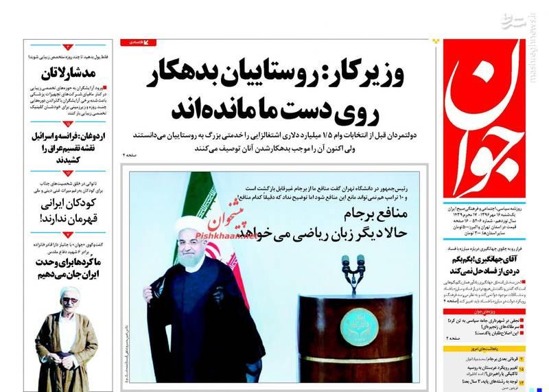 صفحه نخست روزنامه های یکشنبه ۱۶مهر