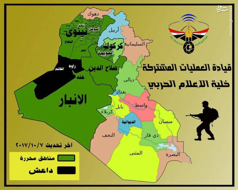 داعش در عراق / اعلام الحربی