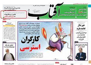 گاف رسانهای روزنامه اصلاحطلب درباره جاسوس هستهای+عکس