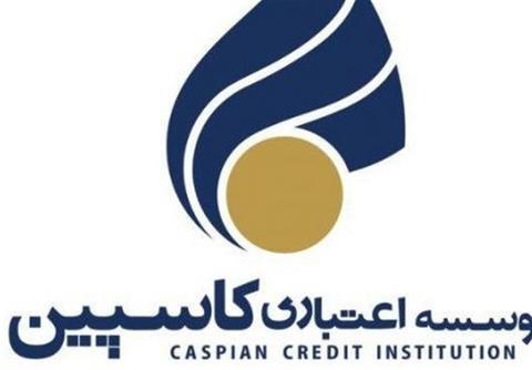خبر خوش وزارت اقتصاد برای سپردهگذاران کاسپین