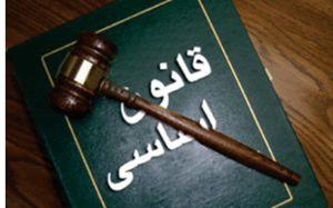 تأمین مطامع سیاسی با اصل ۵۹قانون اساسی