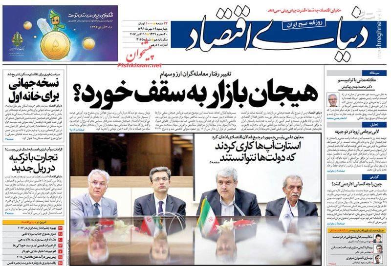 صفحه نخست روزنامه های ۱۹ مهر