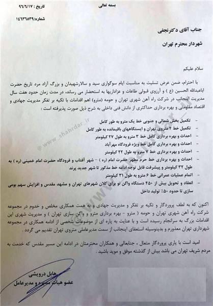 مدیر عامل شرکت مترو استعفا کرد +سند