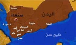 جنوب یمن