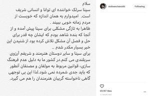 عکس/ واکنش محسن چاوشی به حکم سینا سرلک