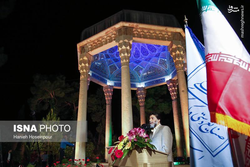 شب بزرگداشت حافظ