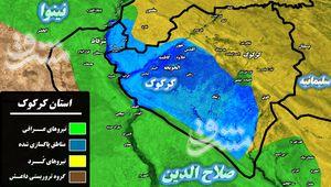 داعش در مرکز عراق به پایان خط رسید/ پاکسازی ۵ هزار و  ۴۰۰ کیلومتر از مساحت آلوده در استان کرکوک/ مقصد بعدی نیروهای عراقی کجاست؟ + نقشه میدانی
